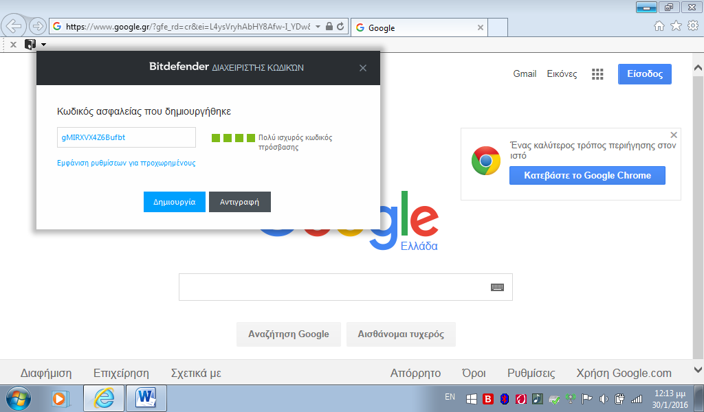 Bitdefender Password Manager